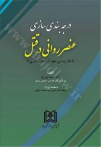 درجه بندی سازی عنصر روانی در قتل «نظریه ای ملهم از منطق فازی» نویسنده محمد نبی پور
